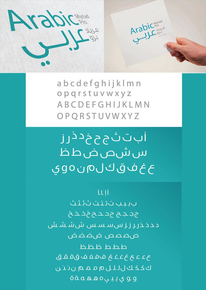 Showcase: 10 Inspiring Modern Arabic Typefaces - overpink